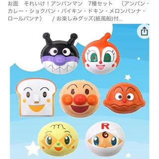 ●専用●新品未使用・アンパンマン・お面・7種セット(知育玩具)