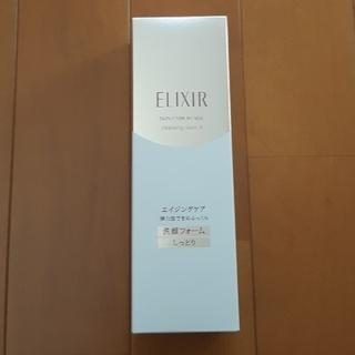 ELIXIR - ※売り切れ※ エリクシールシュペリエル 洗顔  Ⅱ N しっとり