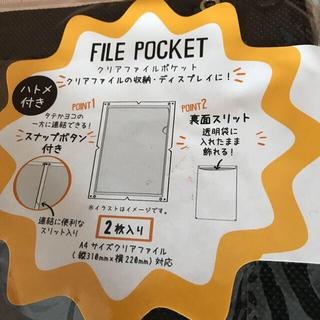 クリアファイルポケット(クリアファイル)