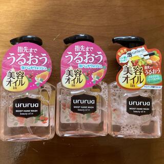 ギュウニュウセッケン(牛乳石鹸)のウルルア美容オイルinハンドソープ さわやかハーバルの香り 3つ(ボディソープ/石鹸)