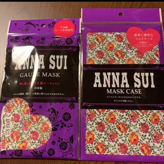 アナスイ(ANNA SUI)のANNA SUI マスク(2枚)&マスクケース(その他)