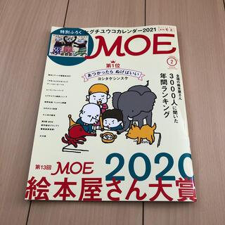 ハクセンシャ(白泉社)の付録無し☆MOE (モエ) 2021年 02月号(その他)
