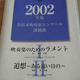 全日本吹奏楽コンクール課題曲 2002 吹奏楽のためのラメント 追想(クラシック)