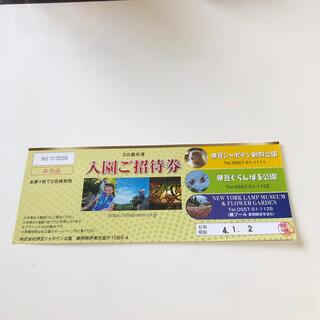伊豆シャボテン動物公園ペアーチケット2枚(動物園)