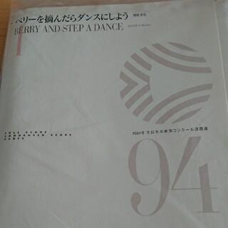 全日本吹奏楽コンクール課題曲 1994 Ⅰ Ⅱ フルスコア(クラシック)