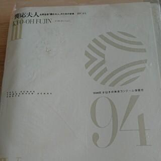全日本吹奏楽コンクール課題曲1994 Ⅲ Ⅳ フルスコア(クラシック)