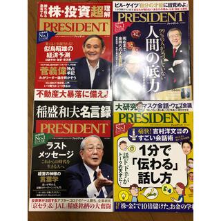 RRESIDENT 4冊まとめ売り(ビジネス/経済/投資)