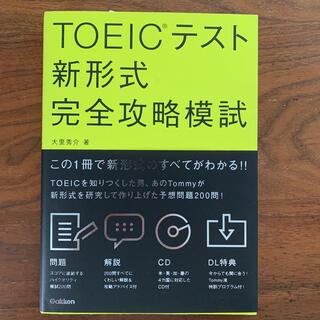 ガッケン(学研)のTOEICテスト新形式完全攻略模試(資格/検定)