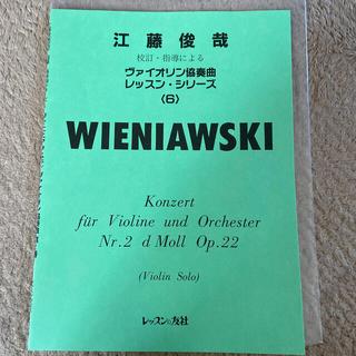 ヴィエニャフスキ バイオリン協奏曲第2番楽譜(クラシック)
