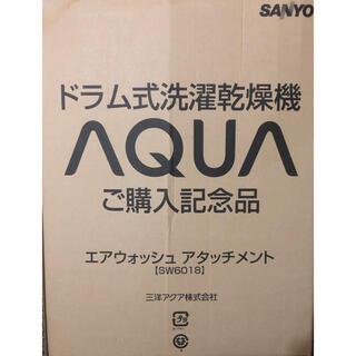 サンヨー(SANYO)のSANYO製 ドラム式洗濯機 エアウォッシュアタッチメント(洗濯機)