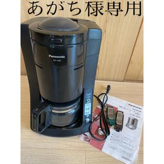 パナソニック(Panasonic)のPanasonic コーヒーメーカー NC-A56(コーヒーメーカー)