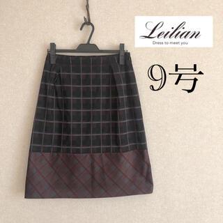 レリアン(leilian)のレリアン★美品 上質スカート 9号(ひざ丈スカート)
