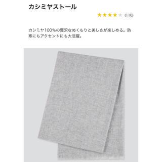ユニクロ(UNIQLO)の新品タグ付き ユニクロ カシミアストール(マフラー/ストール)