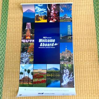 エーエヌエー(ゼンニッポンクウユ)(ANA(全日本空輸))のANAカレンダー2021☆全日空の株主に贈られるカレンダーです☆一月毎で見やすい(カレンダー/スケジュール)