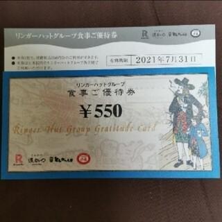最新 リンガーハット 株主優待券 13750円分(550円*25)(レストラン/食事券)
