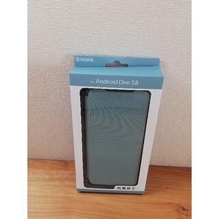 キョウセラ(京セラ)のAndroid One S8 京セラ 純正スマホケース(Androidケース)