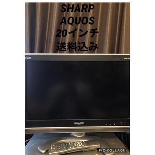 アクオス(AQUOS)の液晶テレビ20インチ(テレビ)