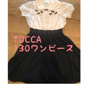 トッカ(TOCCA)のTOCCA 130 ワンピース(ワンピース)
