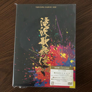ジャニーズ(Johnny's)の滝沢歌舞伎 2018 初回A(アイドルグッズ)