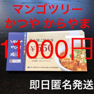 マンゴツリー かつや からやま お食事券 株主優待 クーポン (レストラン/食事券)