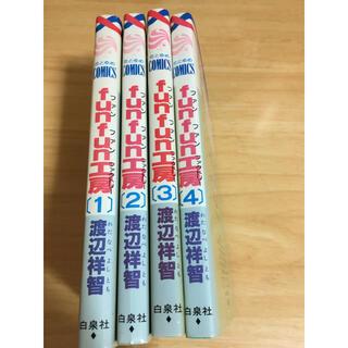 ハクセンシャ(白泉社)の渡辺祥智 funfun工房全4巻 セット(全巻セット)
