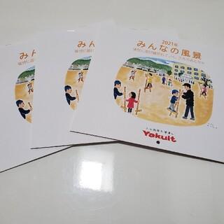ヤクルト(Yakult)の2021年 Yakultカレンダー(カレンダー/スケジュール)