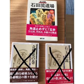 【将棋 定跡書】石田流道場 奇襲虎の巻 右玉伝説(囲碁/将棋)