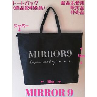 ジェイダ(GYDA)の【新品未使用】MIRROR9 ミラーナイン トートバッグ 福袋BAG(トートバッグ)