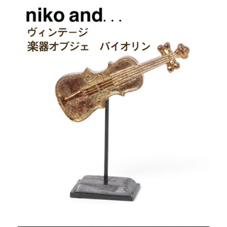 ニコアンド(niko and...)のniko and... オリジナルレジン楽器オブジェ バイオリン(置物)