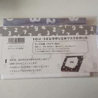 ソウソウ(SOU・SOU)のsousou   手作りマスク キット  3個セット ハンドメイド (その他)