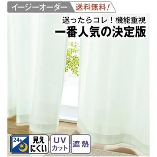 ニッセン(ニッセン)のnissen 遮熱・24時間見えにくいレースカーテン 白 150cm×108cm(レースカーテン)