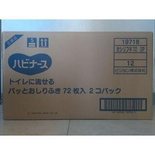 ピジョン(Pigeon)のハビナース トイレに流せる おしりふき 72枚入×2個パック12入(日用品/生活雑貨)