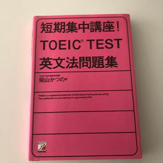 短期集中講座! TOEIC TEST英文法問題集(資格/検定)