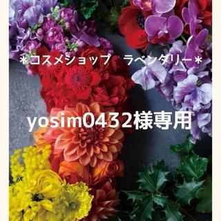 リサージ(LISSAGE)のyosim0432様専用(トリートメント)
