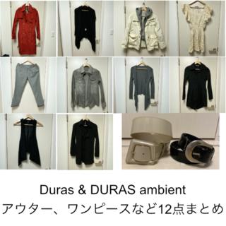 デュラス(DURAS)のDuras&DURAS ambient アウターワンピースなど12点まとめ売り(その他)