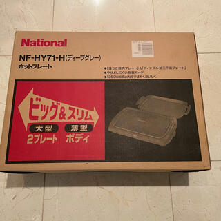 パナソニック(Panasonic)の【未使用品】 ホットプレート NF-HY71(ホットプレート)