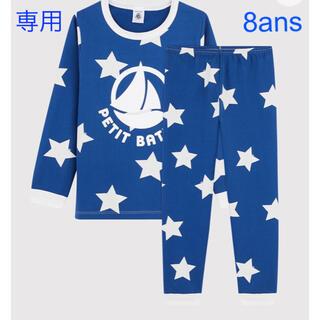 プチバトー(PETIT BATEAU)の専用 プチバトー 新品タグ付きパジャマ 8ans/128cm(パジャマ)