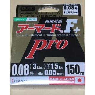 デュエル アーマード F+ Pro 0.08号 150m グリーン 1個(釣り糸/ライン)