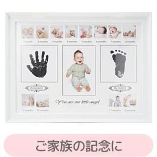 ベビーフレーム 赤ちゃん 手形 足形 12ヶ月 月齢フォト 出産祝い 記念品(手形/足形)