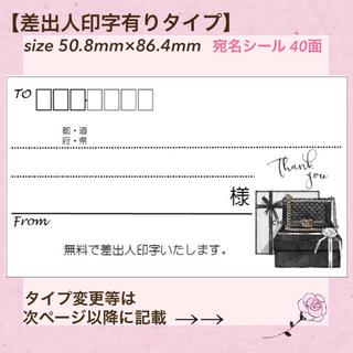 【icura NAIL様専用】ブラックのギフトボックス柄♡宛名シール(宛名シール)