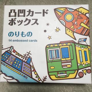 コクヨ(コクヨ)の凸凹カードボックス のりもの(知育玩具)