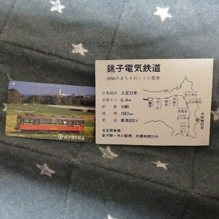 ジェイアール(JR)の銚子電気鉄道 テレホンカード(その他)