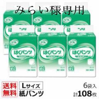 リフレ はくパンツ Lサイズ  6袋(おむつ/肌着用洗剤)