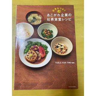 タニタ(TANITA)の世界をつなぐあこがれ企業の社員食堂レシピ(料理/グルメ)