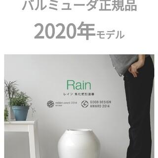 バルミューダ(BALMUDA)の【nnn様専用】バルミューダ加湿器 Rain Wi-Fiモデル(加湿器/除湿機)