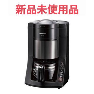 パナソニック(Panasonic)のPanasonic コーヒーメーカー  全自動 NC-A57-K (コーヒーメーカー)