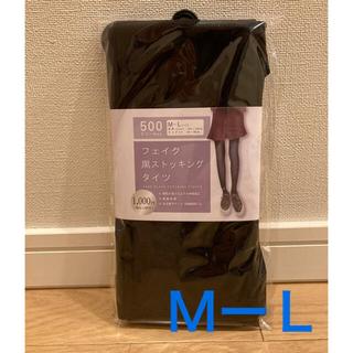 スリーコインズ(3COINS)の【新品未使用】完売 フェイク黒ストッキング M-L 3coins(タイツ/ストッキング)