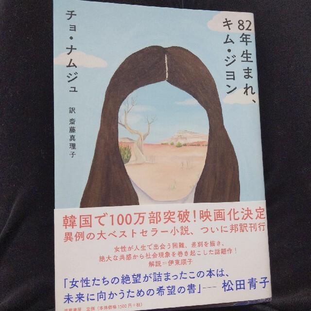 82年生まれ、キム・ジヨン エンタメ/ホビーの本(文学/小説)の商品写真