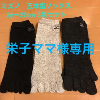 ミズノ(MIZUNO)のミズノ 五本指ソックス 26〜28cm  3色セット(ソックス)