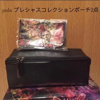 ポーラ(POLA)のpola プレシャスコレクション ポーチ(2点)(ポーチ)